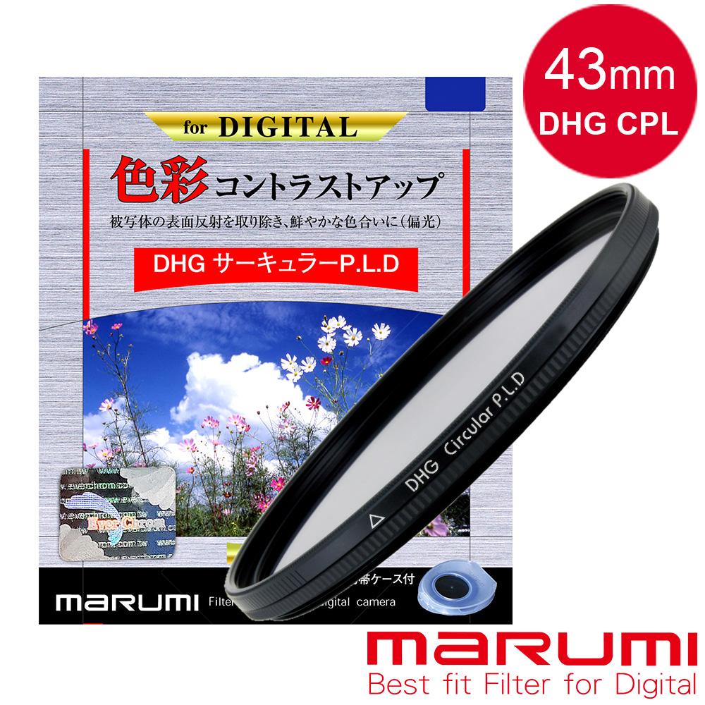 日本Marumi DHG CPL 43mm多層鍍膜偏光鏡