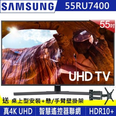 [館長推薦]SAMSUNG三星 55吋 4K UHD連網液晶電視 UA55RU7400WXZW