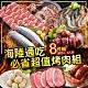 海鮮王 海陸通吃必省超值烤肉組(共8件食材/重1.8kg/適合4-6人) product thumbnail 1