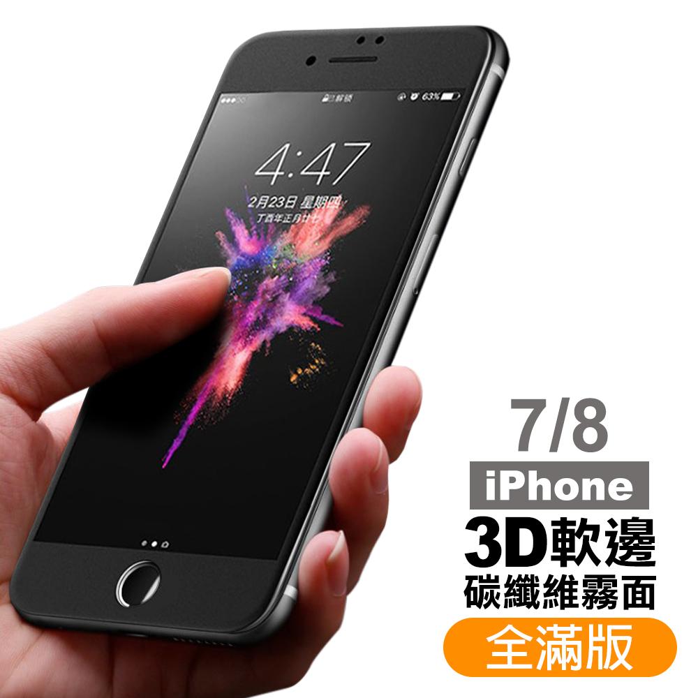 iPhone 7/8 軟邊 碳纖維 霧面 9H 滿版玻璃膜 保護貼
