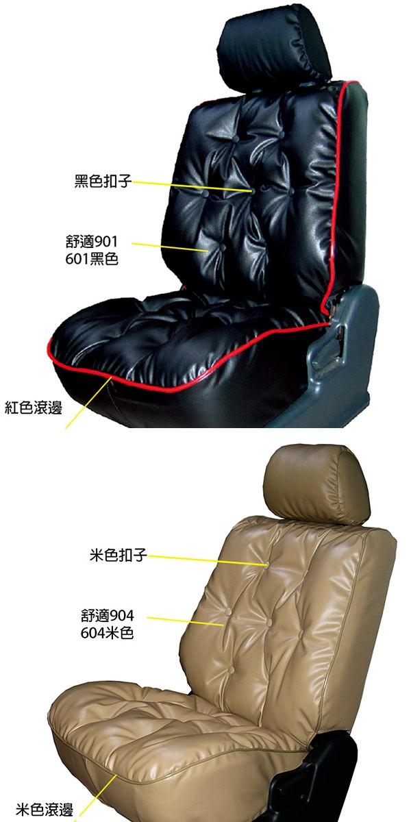 【葵花】量身訂做-汽車椅套-日式合成皮-舒適配色-C款-休旅車-5-8人座款1+2排