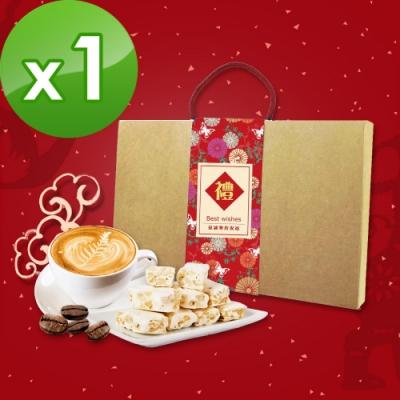 KOOS-春節伴手禮盒-咖啡午茶組 共1盒(牛軋糖+咖啡豆)