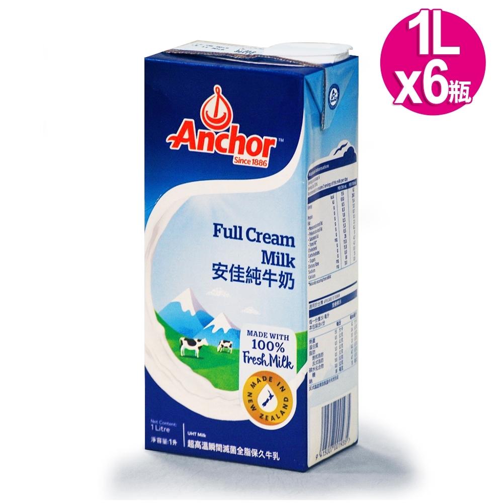紐西蘭Anchor安佳SGS認證1公升100%純牛奶保久乳(1Lx6瓶組合)