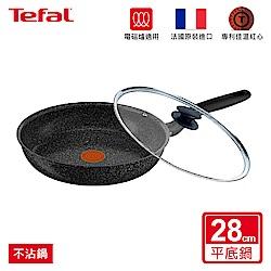 Tefal法國特福 大理石系列28CM不沾平底鍋+玻璃蓋
