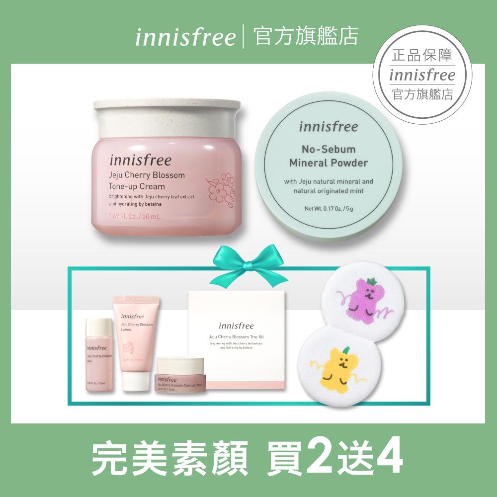 innisfree 亮顏美肌經典組(素顏霜+蜜粉)