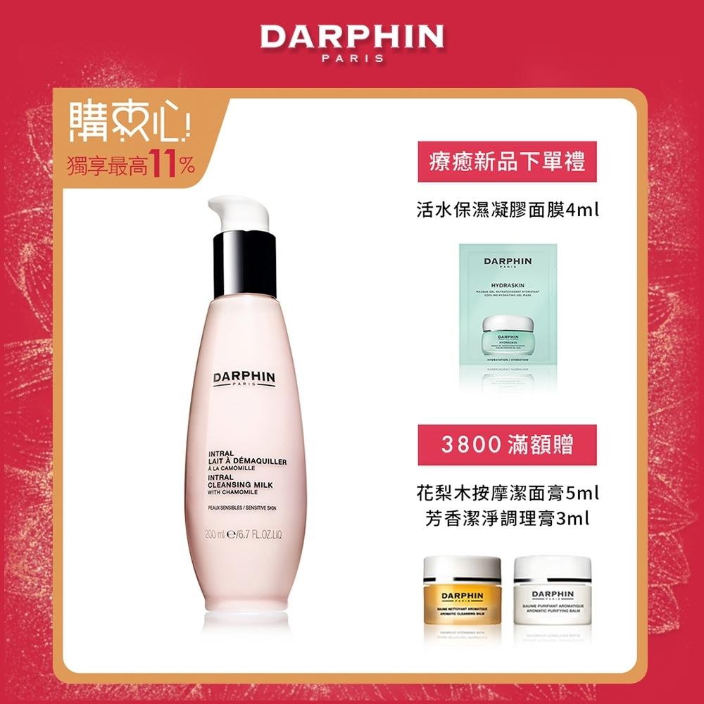 【官方直營】DARPHIN 朵法 全效舒緩潔膚乳200ml