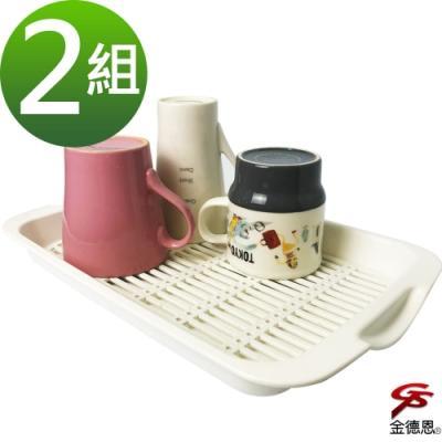 金德恩 2組淺型廚具收納瀝水盤