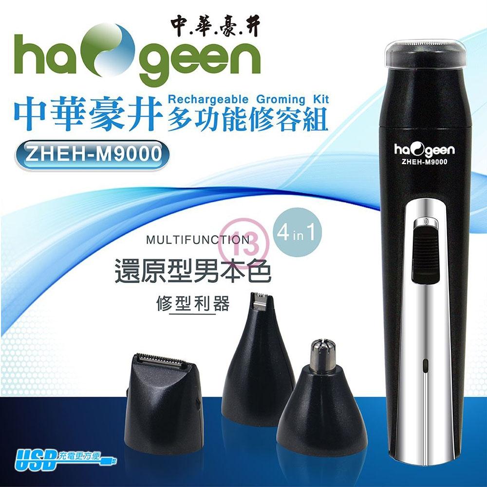 【中華豪井】多功能修容組(USB充電式) ZHEH-M9000