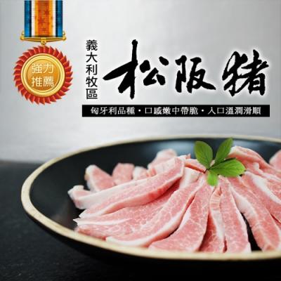 築地一番鮮-匈牙利頂級松阪豬肉3包(約300g/包)免運組