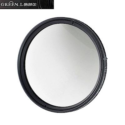 (無鍍膜非薄框)GREEN.L CPL偏光鏡55mm偏光鏡Circular Polarizer Filter環形環型偏光鏡圓形圓型偏光鏡