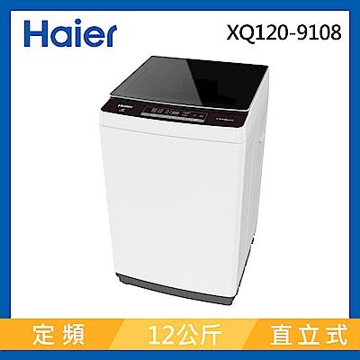 [館長推薦] Haier海爾 全自動 12公斤 定頻直立式洗衣機 XQ120-9108 白色 (送不鏽鋼湯鍋)