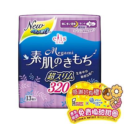 (買就送甜甜圈)日本大王elis愛麗思清爽零感夜用超薄32cm(13片/包)