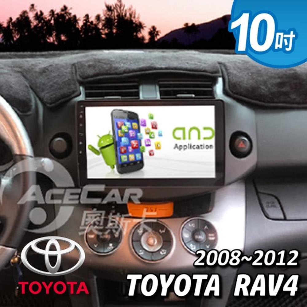 【奧斯卡 AceCar】SD-1 10吋 導航 安卓  專用 汽車音響 主機 (適用於豐田 RAV4 08-12年式)