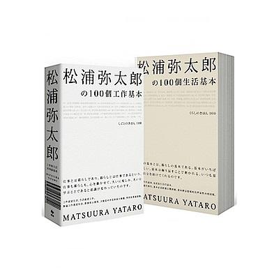 松浦彌太郎の100個工作基本+100個生活基本(精......