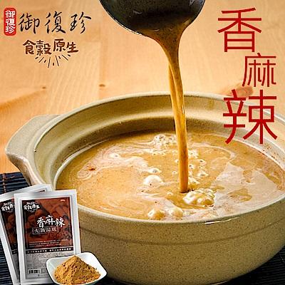 御復珍 食穀原生香麻辣火鍋底粉3包組(200g/包)