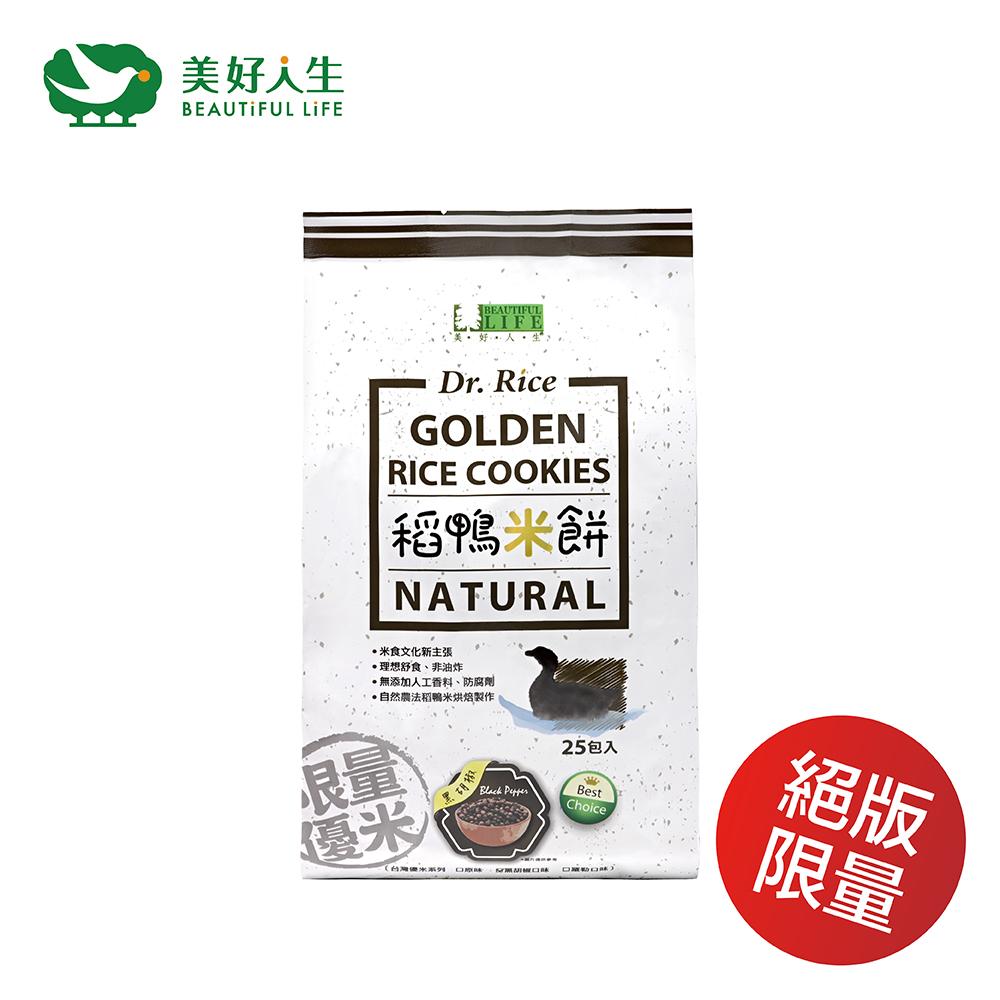 稻鴨米餅-美好人生Dr. Rice-寶寶米餅-黑胡椒口味(117公克/包)