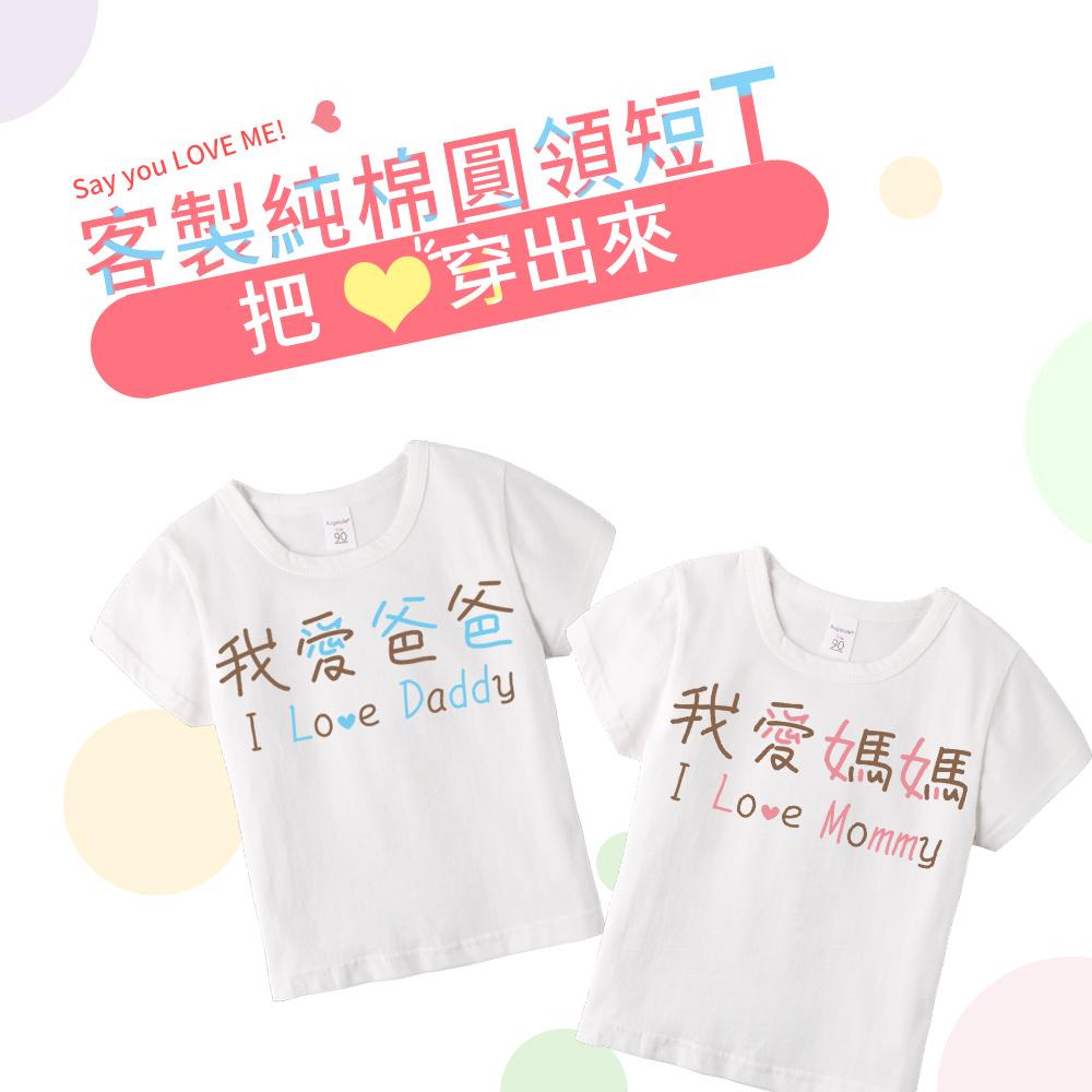 baby童衣 把愛穿出來 暖心印花純棉圓領短T 61122