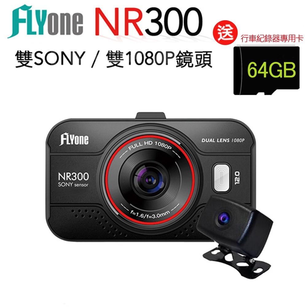 FLYone NR300 雙SONY 雙1080P鏡頭 高畫質前後雙鏡頭行車記錄器(雙鏡版)-自