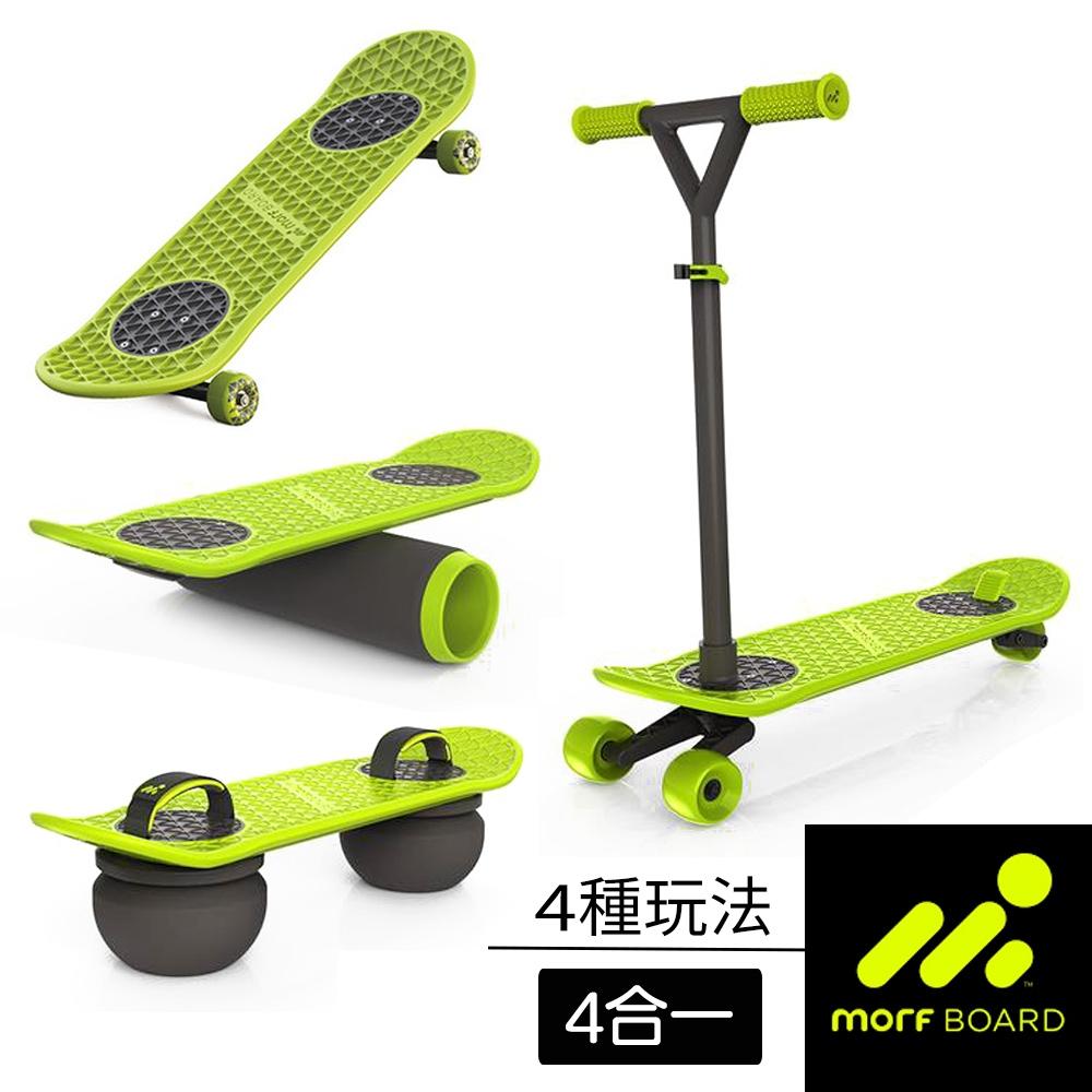 ★亞馬遜好評★MorfBoard美國魔板 四合一多功能滑板組(滑板+滑板車+彈跳球+平衡滾筒)-兩色