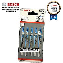 瑞士製造 德國 博世 BOSCH T118A (單支) 線鋸片 鐵工金屬用