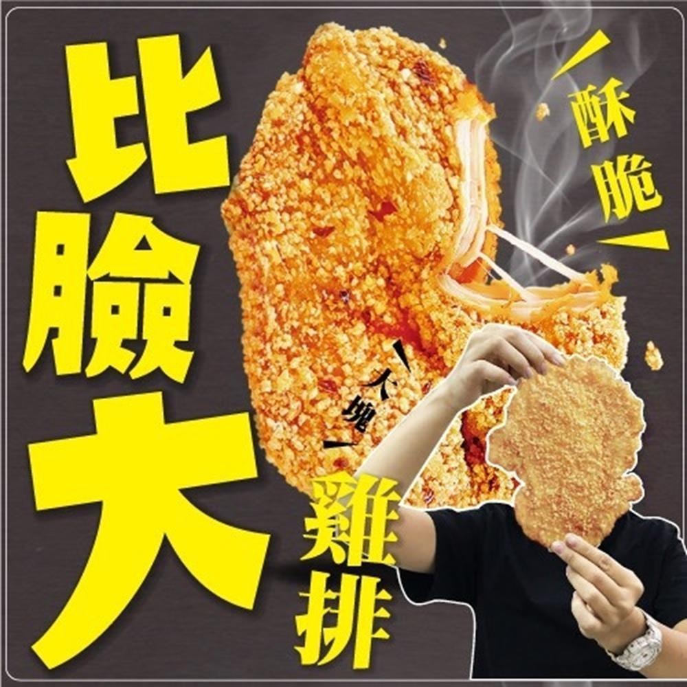 海陸管家-巨無霸香雞排10片(每片約180g-200g)