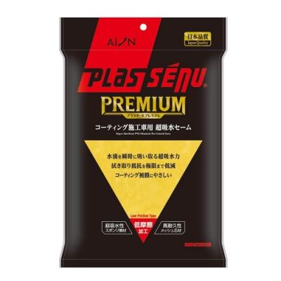 AION Premium鍍膜車專用羚羊皮巾
