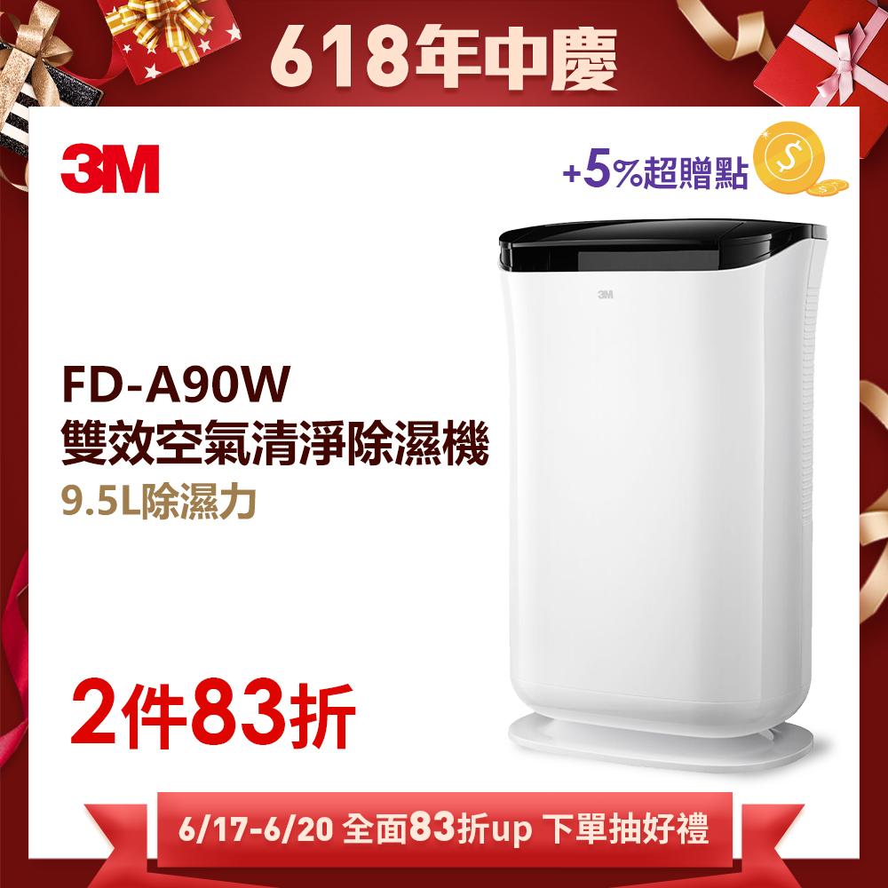 3M 9.5L 雙效空氣清淨除濕機 FD-A90W [館長推薦]