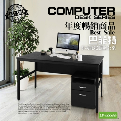 DFhouse巴菲特電腦辦公桌+活動櫃 -黑橡色 150*60*76