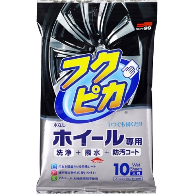 日本SOFT99 輪圈用清潔鍍膜濕巾-急速配
