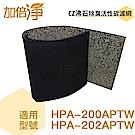 加倍淨CZ沸石除臭濾網 適用HPA-200APTW honeywell空氣清靜機10片