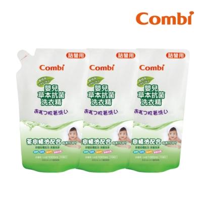 【Combi】嬰兒草本抗菌洗衣精補充包促銷組