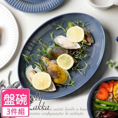 Homely Zakka 北歐創意輕奢風立體豎條紋陶瓷餐具_餐碗3件組(灰藍色)
