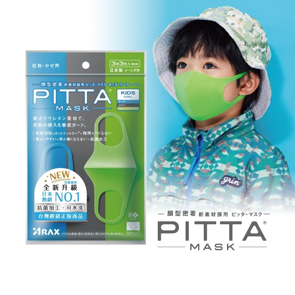 日本PITTA MASK 新升級高密合可水洗口罩-兒童COOL(一包3片入)