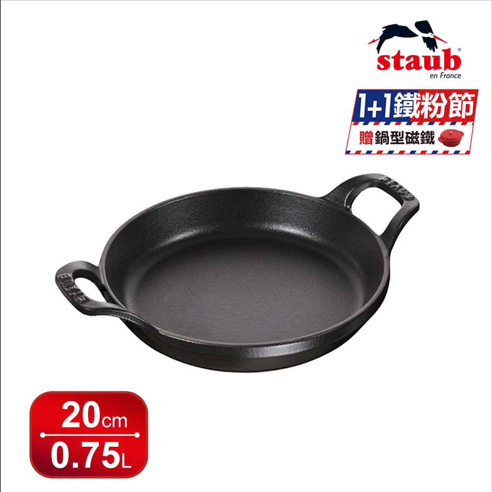法國Staub 圓型鑄鐵烤盤 20cm 黑色
