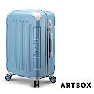 【ARTBOX】粉彩愛戀 20吋繽紛色系海關鎖行李箱(粉藍色)