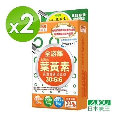 日本味王 金盞花葉黃素膠囊(B群特別版)30粒(全素)X2