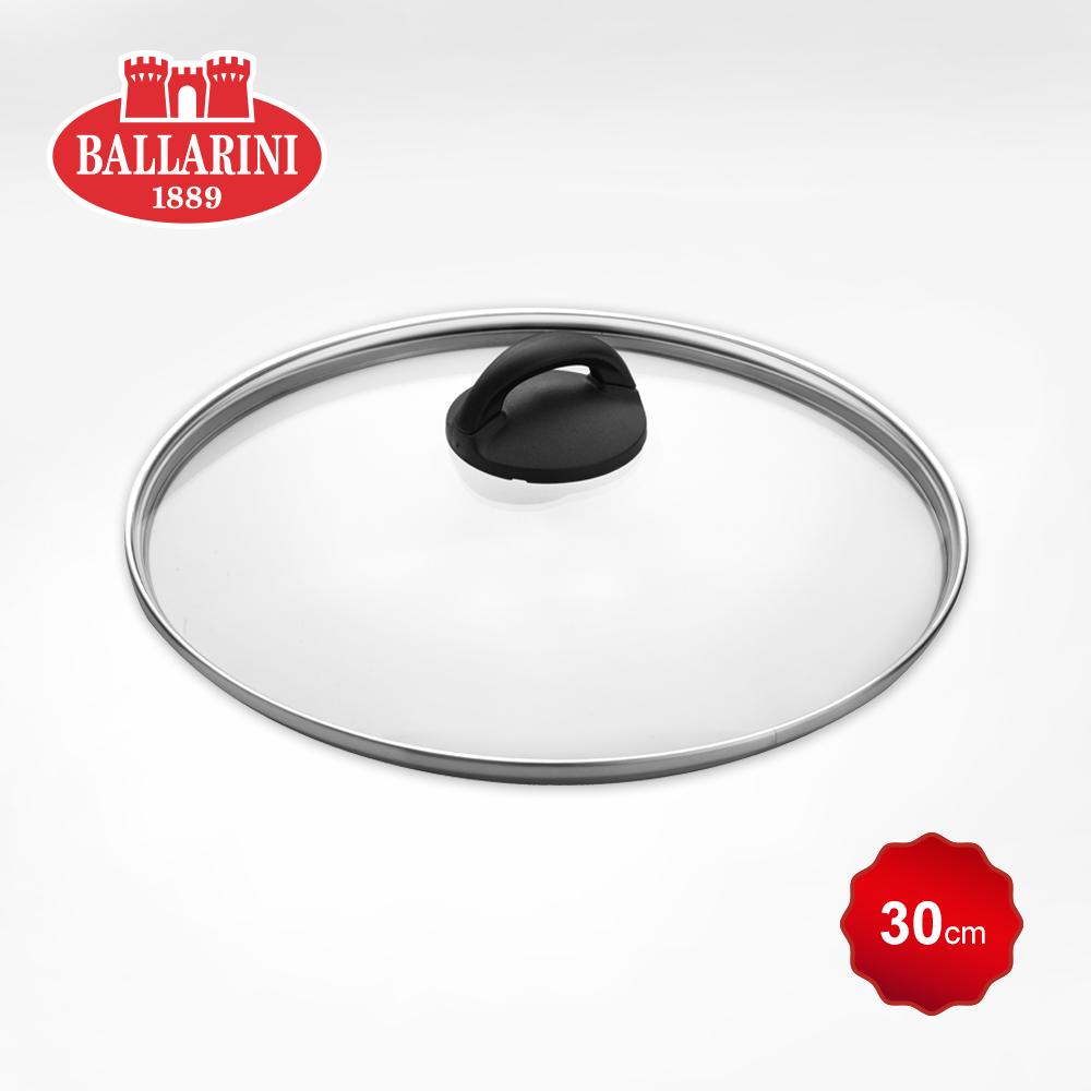 義大利Ballarini 玻璃鍋蓋 30cm