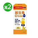 【小兒利撒爾】維生素D3滴液 x兩瓶組(兒童維他命D3/寶寶維生素D3)