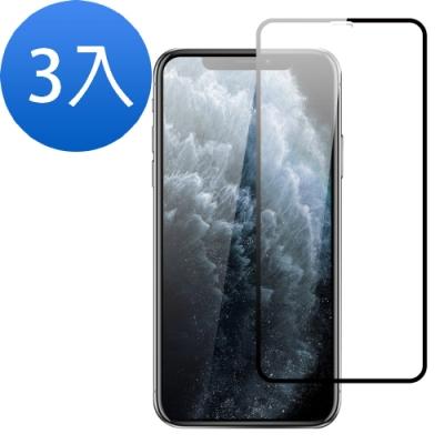 iPhone 11 絲印 滿版 電鍍 9H 鋼化玻璃膜 螢幕保護貼-超值3入組