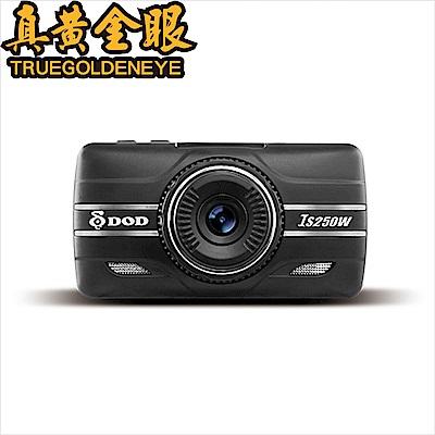 【真黃金眼】 DOD IS250W SONY 感光元件 行車記錄器
