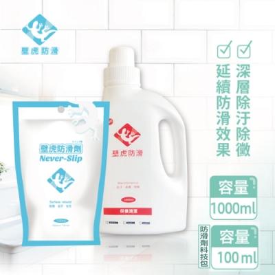 【壁虎防滑Never-Slip】噴霧組350ml防滑劑*1 +地板保養清潔劑
