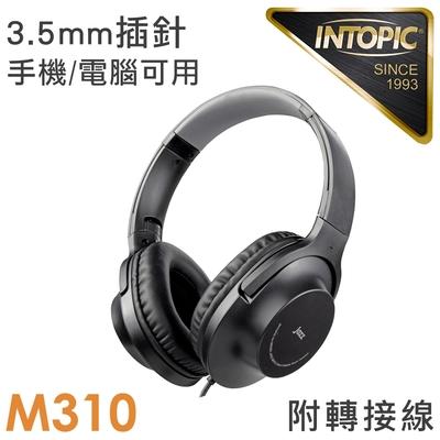 INTOPIC 廣鼎 音樂摺疊耳機麥克風(JAZZ-M310)