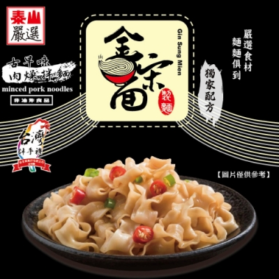 金宋麵  古早味肉燥拌麵(1袋4入)