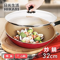 HIKARI日光生活  32CM蜂巢不沾炒鍋 / 附蓋