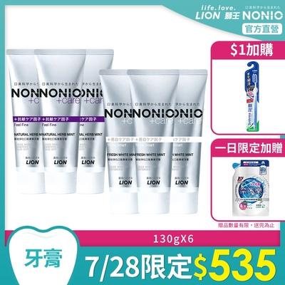 [時時樂限定]日本獅王LION NONIO終結口氣牙膏 130gx6