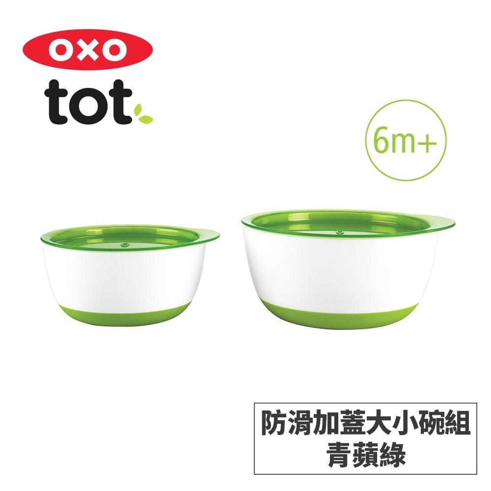 美國OXO tot 防滑加蓋大小碗組(四色任選)
