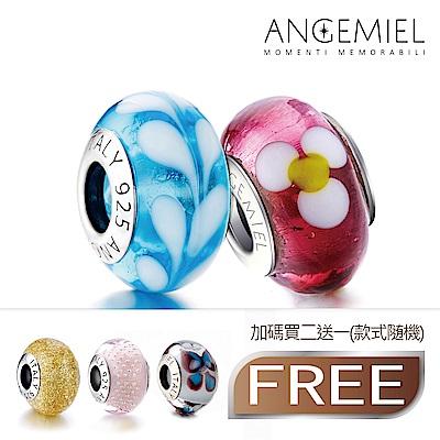[時時樂限定]Angemiel安婕米 義大利手工純銀琉璃珠◎買二送一◎