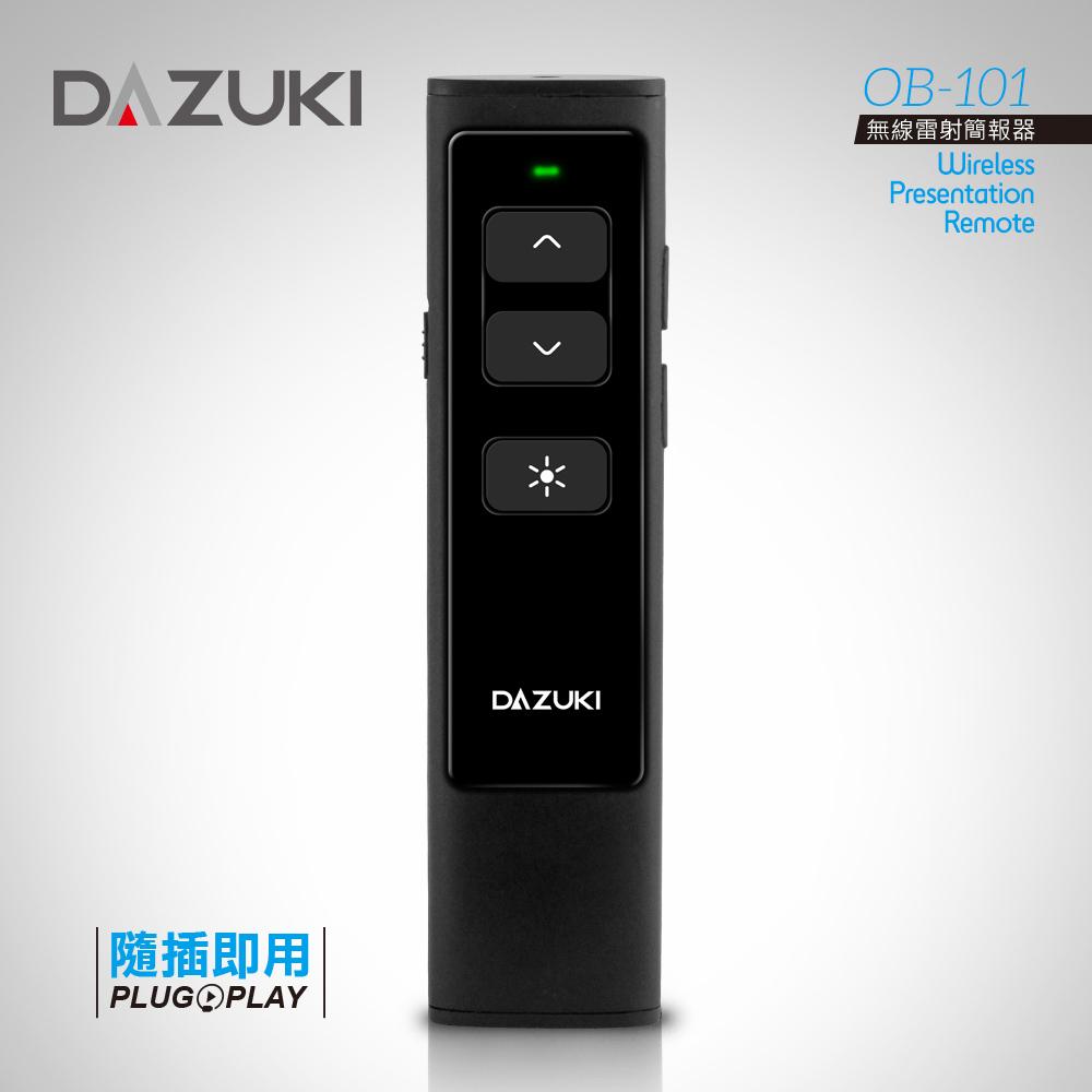 【DAZUKI】無線雷射簡報筆(OB-101)