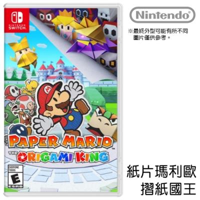 (預購) 任天堂 Nintendo Switch《紙片瑪利歐:摺紙國王》中文版 台灣公司貨