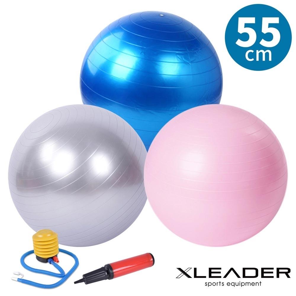 Leader X 加厚防爆 核心肌群鍛鍊瑜珈球55cm 附贈打氣筒(隨機) 3色任選